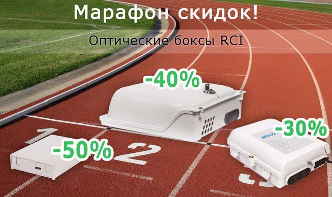 Скидки на оптические боксы RCI до 50%