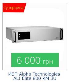 Romsat.ua | 6000 грн ИБП Alpha Technologies ALI Elite 800 RM 3U