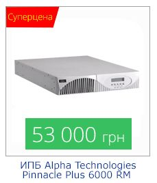 Romsat.ua | ИБП Alpha Technologies Pinnacle Plus 6000 RM