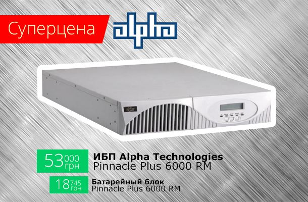 Распродажа ИБП Alpha Technologies Pinnacle Plus 6000 RM