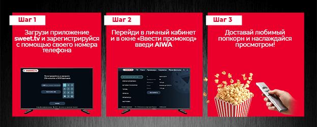 aiwa_623x250_ru.png