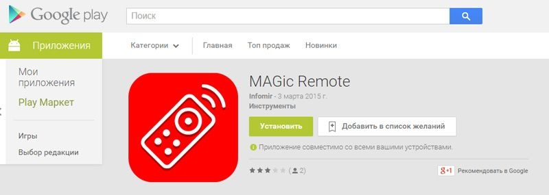 Приложение MAGic Remote – доступно в Google Play