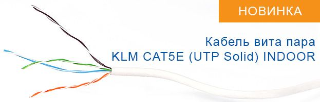 кабель вита пара KLM CAT5E (UTP Solid), INDOOR