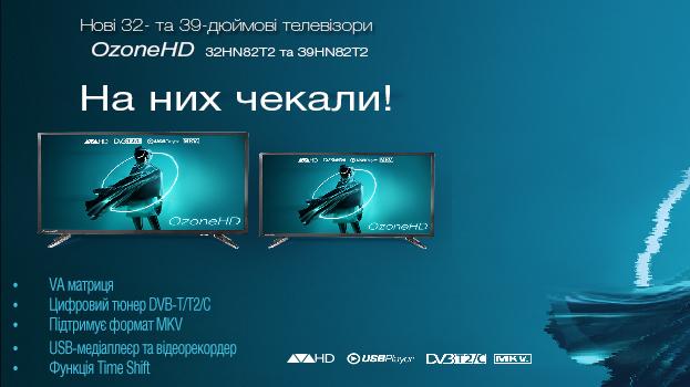 OzoneHD вже в Україні! - Romsat.ua