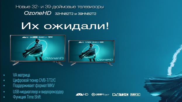OzoneHD уже в Украине! - Romsat.ua