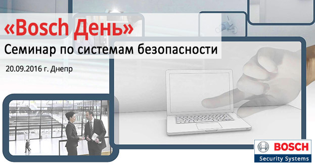 Cеминар Bosch Security Systems в Днепре | romsat.ua