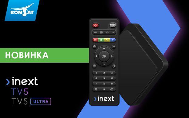 РОМСАТ презентує нові медіаплеєри inext TV5 та TV5 Ultra на Telecom Ukraine 2021