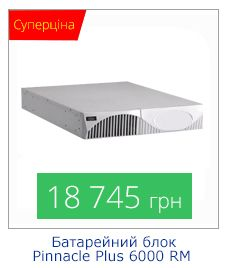 Romsat.ua | 18 745 грн Батарейний блок для ИБП Pinnacle Plus 6000 RM