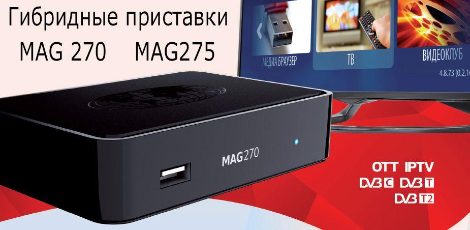 Verwonderend Новый хит от Infomir - IPTV SET-TOP BOX MAG 270/275 | romsat.ua CO-05