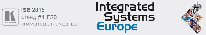 Kramer Electronics Ltd принимает участие в Integrated Systems Europe 2015