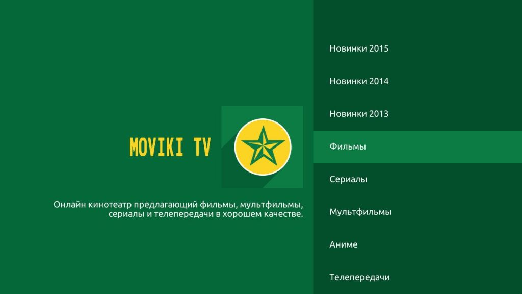 кинотеатр MOVIKI.TV
