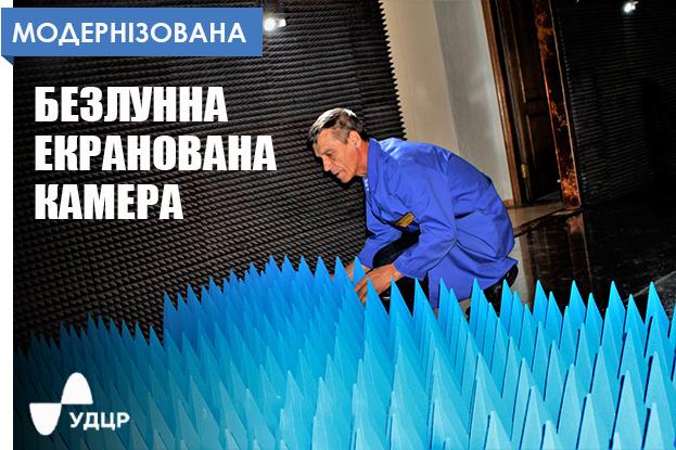Удосконалено та оновлено головну частину безлунної екранованої камери (БЕК) - Romsat.ua