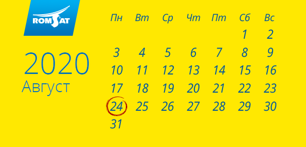 independence_day_calendar_ru_1.png