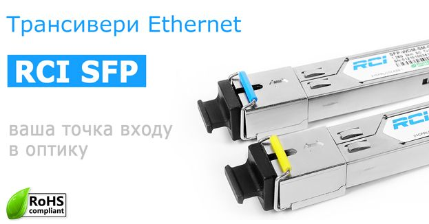 Нові трансивери Ethernet RCI SFP