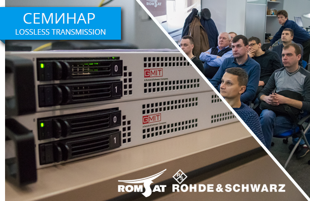 Семинар ROHDE&SCHWARZ Lossless Transmission over Public Internet RelayCaster – Romsat.ua