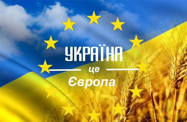 Romsat.ua | Europe Day in Ukraine in May, the 16th
