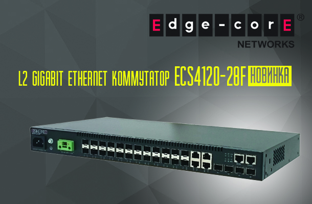 Новый L2 Gigabit Ethernet коммутатор Edge-Core ECS4120-28F в Romsat.ua