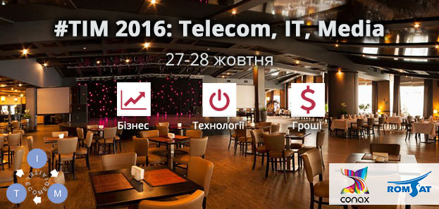 РОМСАТ на TIM 2016: Telecom, IT, Media | romsat.ua